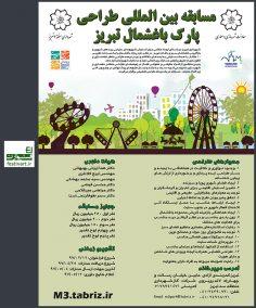 فراخوان معماری مسابقه بین المللی طراحی پارک باغشمال تبریز