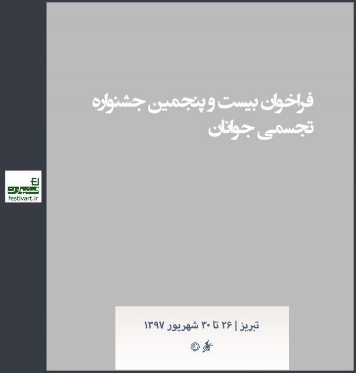 فراخوان بیست و پنجمین جشنواره تجسمی جوانان