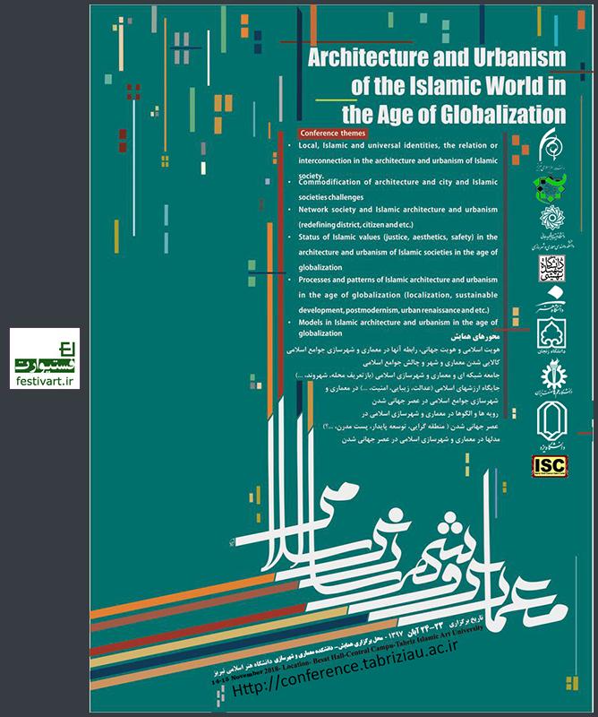 فراخوان مقاله اولین همایش بین المللی معماری و شهرسازی جهان اسلام در عصر جهانی شدن