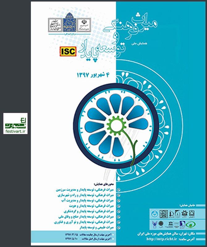 فراخوان مقاله دومین همایش ملی میراث فرهنگی و توسعه پایدار