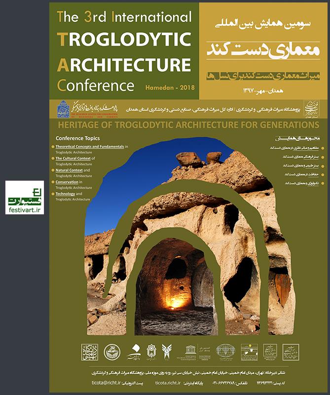 فراخوان مقاله سومین همایش بین المللی معماری دست کند با عنوان «میراث معماری دست کند برای نسل ها»