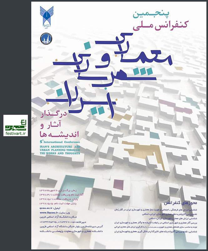 فراخوان مقاله پنجمبن کنفرانس ملی معماری و شهرسازی ایران