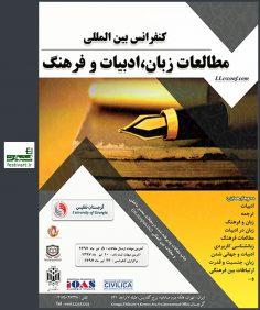 فراخوان مقاله کنفرانس بین المللی مطالعات زبان، ادبیات و فرهنگ