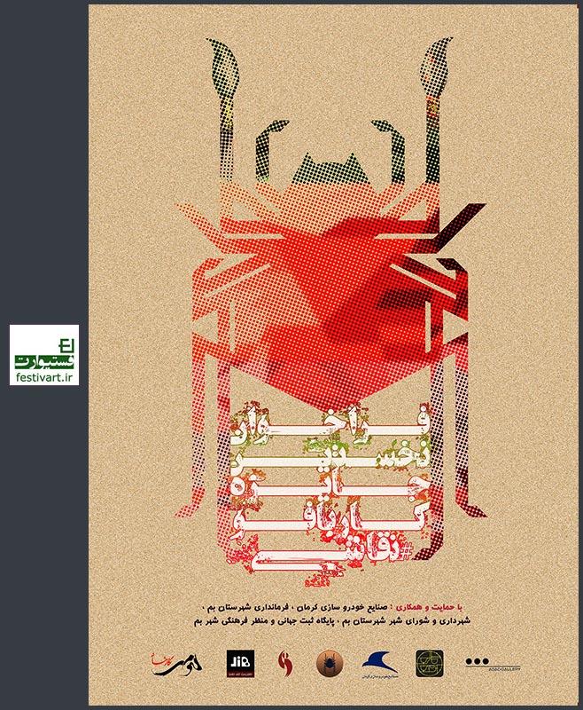 فراخوان نخستین جشنواره نقاشی کاربافو