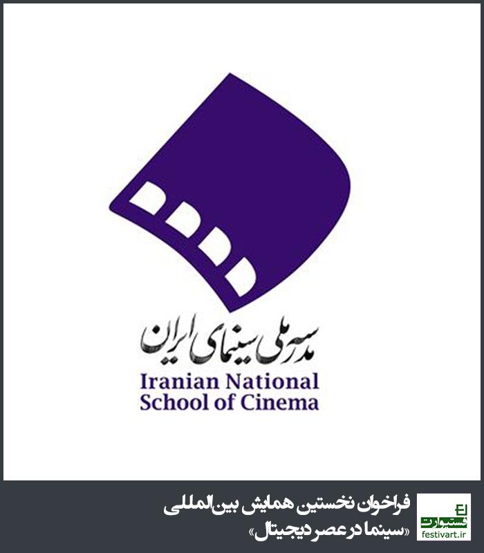 فراخوان نخستین همایش بینالمللی «سینما در عصر دیجیتال»