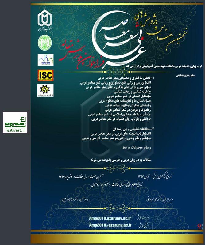 فراخوان نخستین همایش پژوهش های شعر معاصر عربی