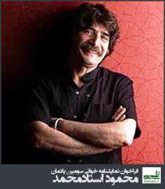 فراخوان نمایشنامه خوانی سومین یادمان محمود استادمحمد