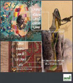 فراخوان نمایشگاه گروهى هنرهای تجسمی گروه ایران آرت