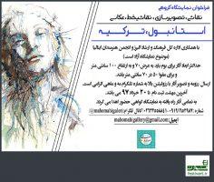 فراخوان نمایشگاه گروهی استانبول توسط انجمن هنرمندان ایتالیا