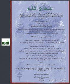فراخوان نمایشگاه گروهی «سمای قلم»گروه هنری ایماژ