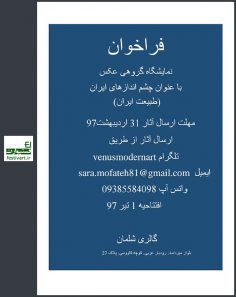 فراخوان نمایشگاه گروهی عکس با عنوان چشم اندازهای ایران