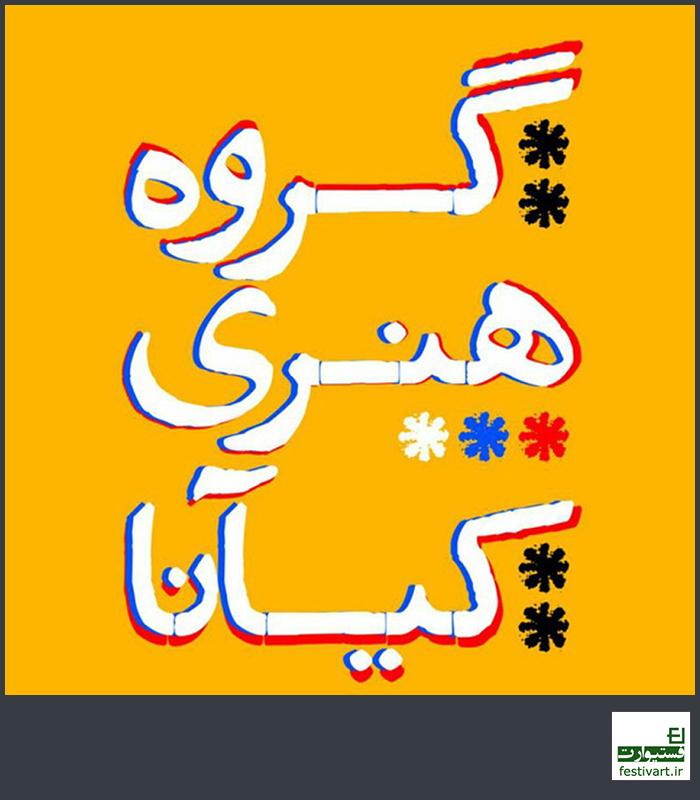 فراخوان نمایشگاه گروهی با موضوع آزاد در دو گالری خانه عکاسان و فرهنگسرای شفق