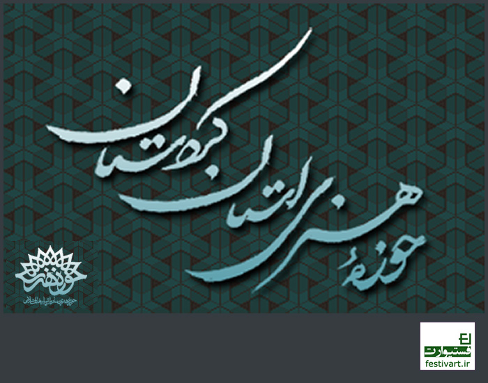 فراخوان هشتمین جشنواره بین المللی دف نوازی «دف نوای رحمت»
