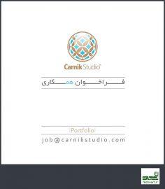 فراخوان همکاری با شرکت کارنیک استودیو در رشته معماری