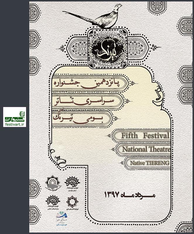 فراخوان پانزدهمین جشنواره تئاتر «تیرنگ»