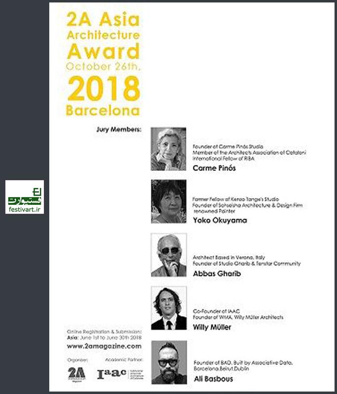 فراخوان چهارمین جایزه معماری آسیایی ۲A