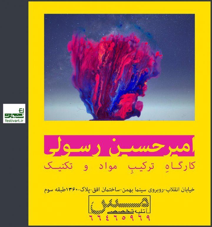 فراخوان کارگاه ترکیب مواد و تکنیک امیر حسین رسولی