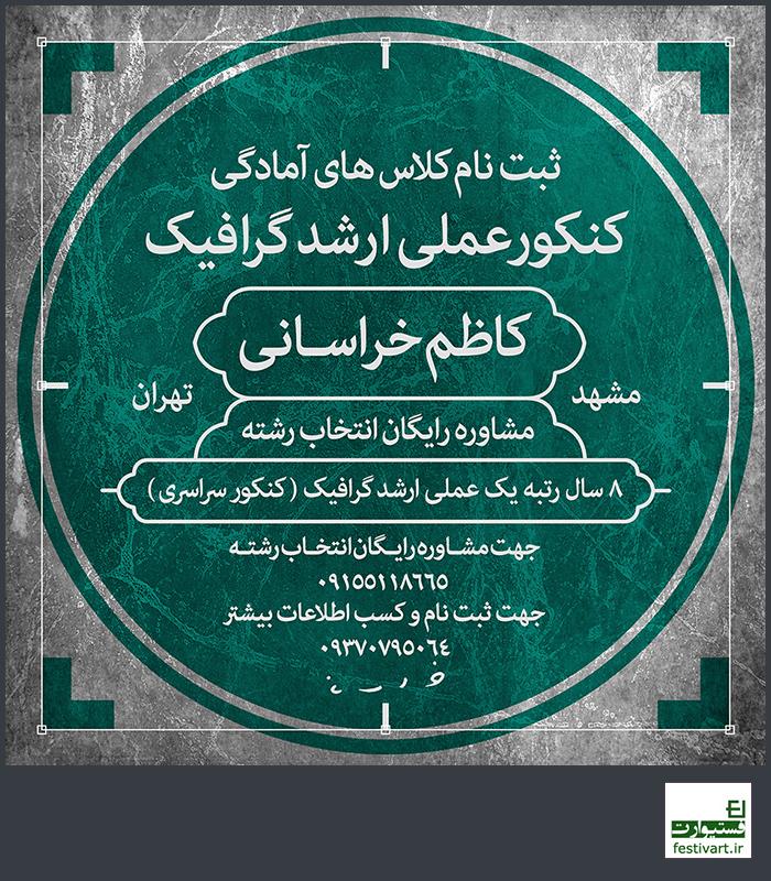 فراخوان کلاس های آمادگی کنکور عملی ارشد گرافیک دکتر کاظم خراسانی