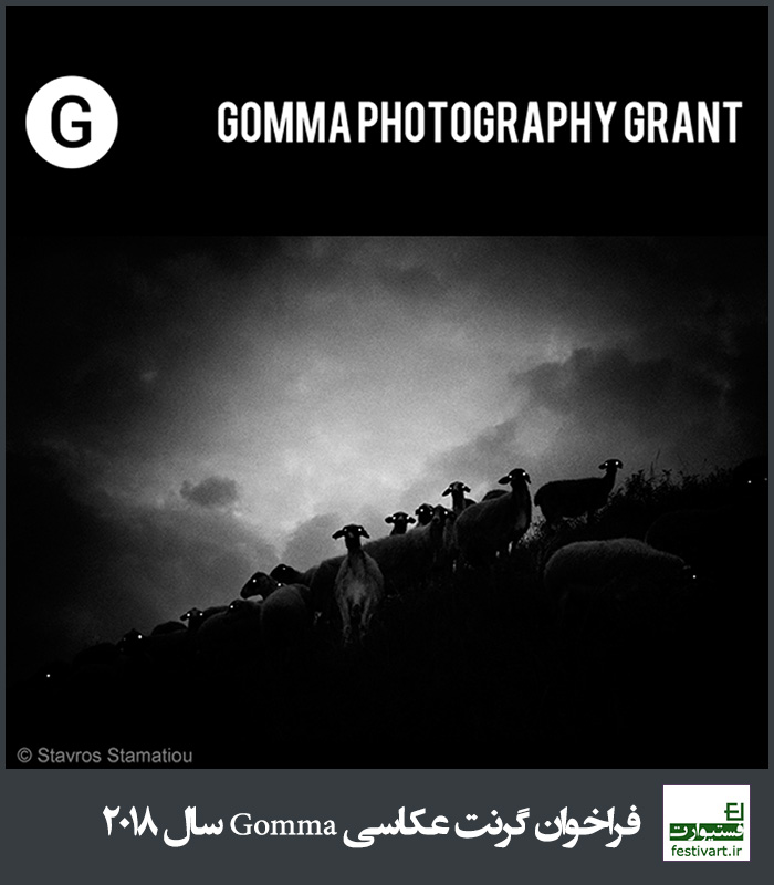 فراخوان گرنت عکاسی Gomma سال ۲۰۱۸