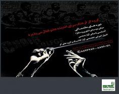 فراخوان گروه کر فرهنگسرای اندیشه تهران
