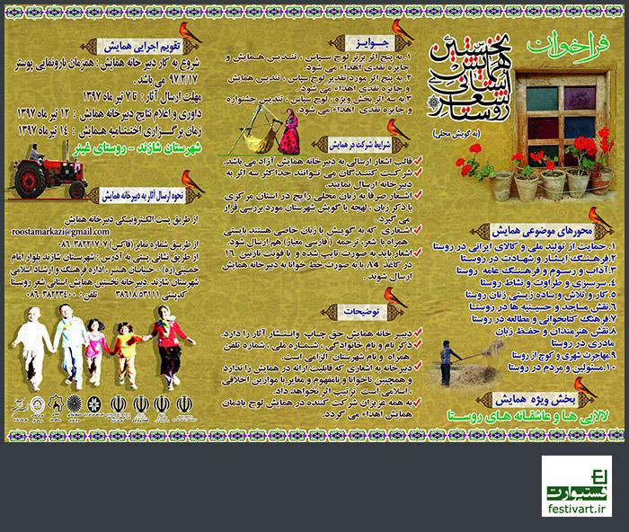 فراخوان ادبی نخستین همایش استانی شعر روستا به گویش محلی