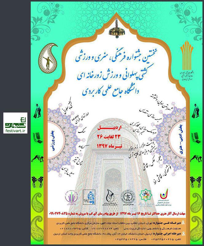 فراخوان اولین جشنواره فرهنگی ،هنری و ورزشی فرهنگ پهلوانی و زورخانه ای