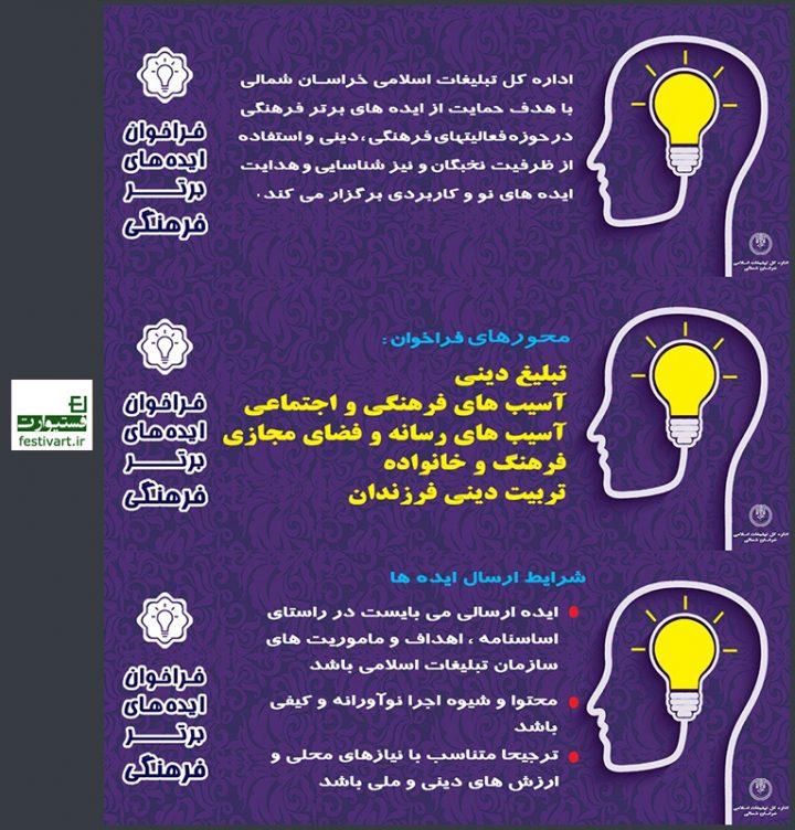 فراخوان ایده های برتر فرهنگی در خراسان شمالی