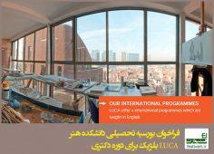 فراخوان بورسیه تحصیلی دانشکده هنر LUCA بلژیک برای دوره دکتری
