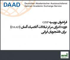 فراخوان بورسیه GISP – دوره دکترای مرکز تبادلات آکادمیک آلمان برای دانشجویان ایرانی