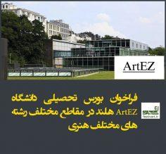 فراخوان بورس تحصیلی دانشگاه ArtEZ هلند