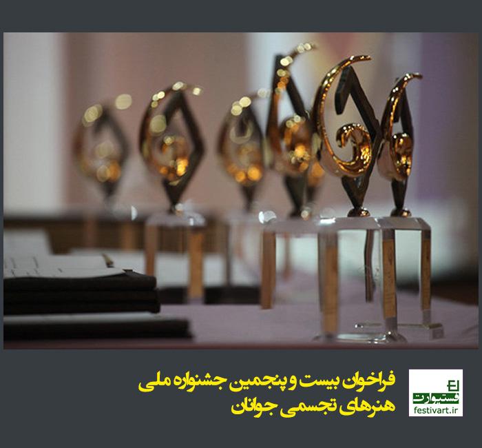 فراخوان بیست و پنجمین جشنواره ملی هنرهای تجسمی جوانان