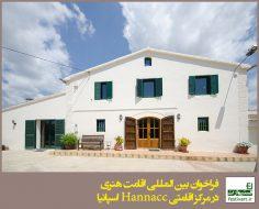 فراخوان بین المللی اقامت هنری در مرکز اقامتی Hannacc اسپانیا