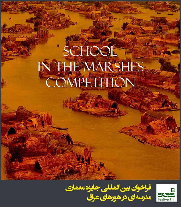 فراخوان بین المللی جایزه معماری مدرسه ای در هورهای عراق