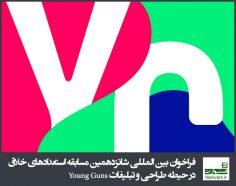 فراخوان بین المللی شانزدهمین مسابقه استعدادهای خلاق در حیطه طراحی و تبلیغات Young Guns