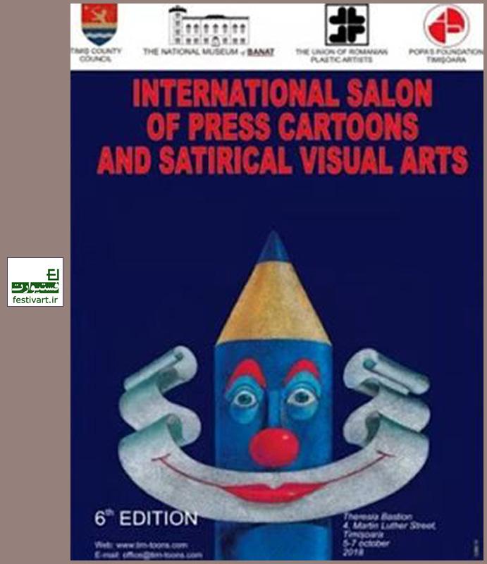فراخوان بین المللی ششمین جشنواره کارتون و کاریکاتور رومانی