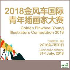 فراخوان بین المللی مسابقه تصویرگران جوان «فرفره طلایی» سال ۲۰۱۸