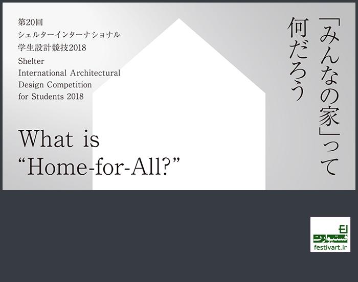 فراخوان بین المللی مسابقه معماری دانشجوییِ طراحی سرپناه «خانه برای همه»