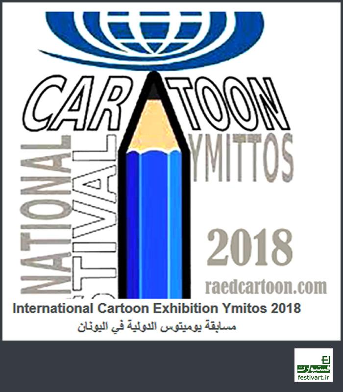 فراخوان بین المللی مسابقه کارتون YMITTOS یونان سال ۲۰۱۸