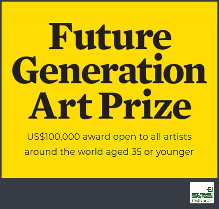 فراخوان بین المللی هنرهای تجسمی پنجمین دوره جایزه هنری نسل آینده سال ۲۰۱۹