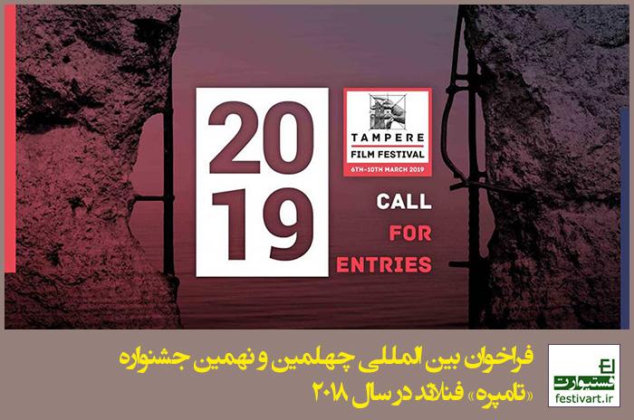 فراخوان بین المللی چهلمین و نهمین جشنواره فیلم کوتاه «تامپره» فنلاند