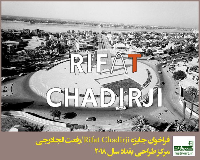فراخوان جایزه Rifat Chadirji/رفعت الجادرجی مرکز طراحی بغداد سال ۲۰۱۸