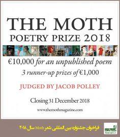 فراخوان جشنواره بین المللی شعر Moth سال ۲۰۱۸
