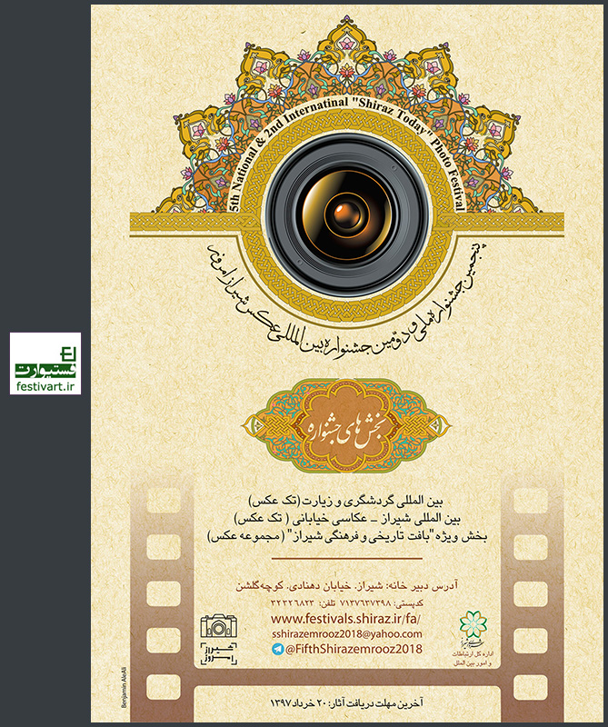فراخوان جشنواره بین المللی عکس «شیراز امروز»