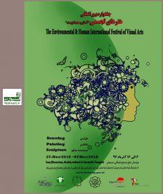 فراخوان جشنواره بین المللی هنرهای تجسمی «انسان و محیط زیست»