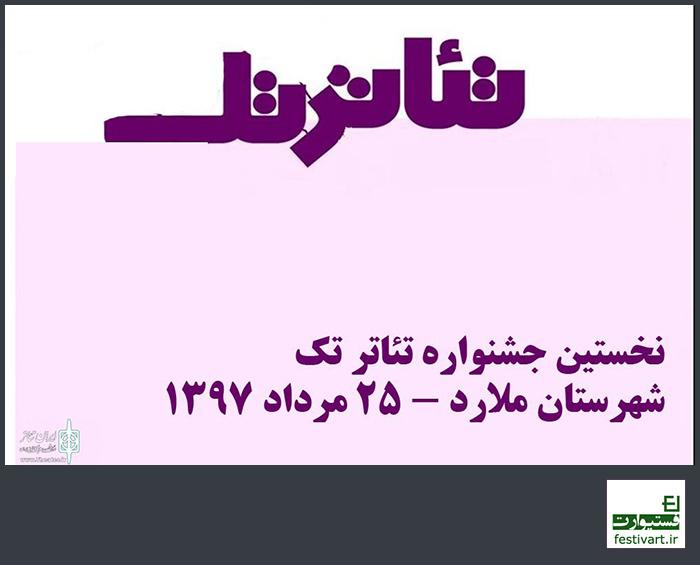 فراخوان جشنواره تئاتر تک استان تهران در سال ۱۳۹۷