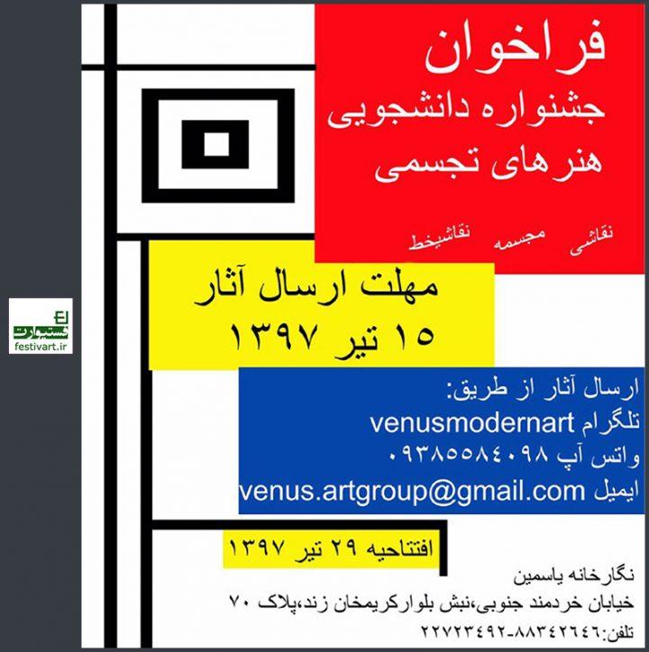 فراخوان جشنواره دانشجویی هنرهای تجسمی گروه هنری ونوس