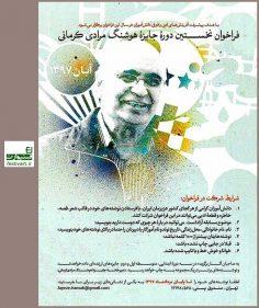 فراخوان دانش آموزی نخستین دوره جایزه «هوشنگ مرادی کرمانی»