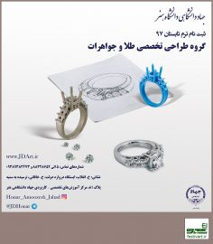 فراخوان دوره آموزش های تخصصی طراحی طلا و جواهرات جهاد دانشگاهی دانشگاه هنر