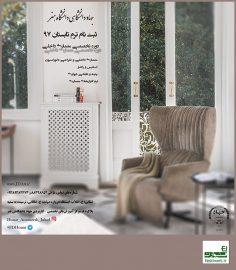 فراخوان دوره آموزش های تخصصی معماری داخلی جهاد دانشگاهی دانشگاه هنر