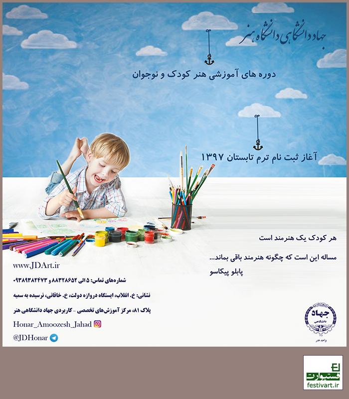 فراخوان ثبت نام دوره های تخصصی ـ کاربردی گروه های آموزشی هنر کودک و نوجوان جهاد دانشگاهی دانشگاه هنر